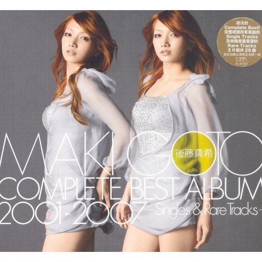 Maki Goto Complete Best Album 2001-2007
