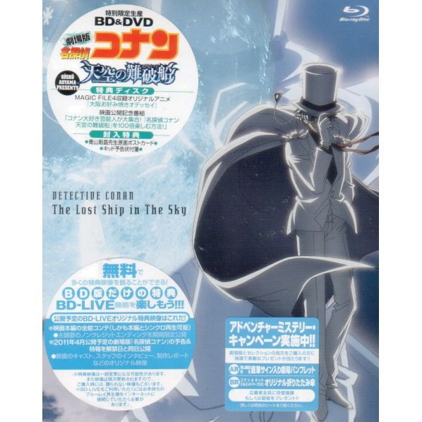 Detective Conan Case Closed: The Lost Ship In The Sky Special Edition [Limited Edition]