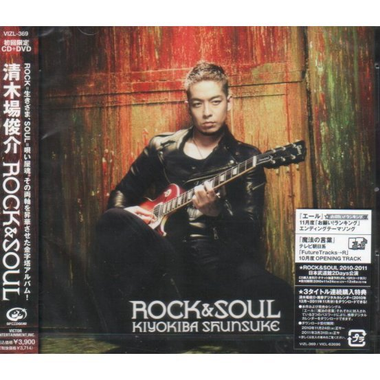 Rock & Soul [CD+DVD Limited Edition]