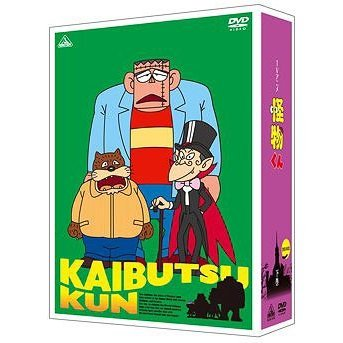 Kaibutsu-kun DVD Box Part 2 Of 2