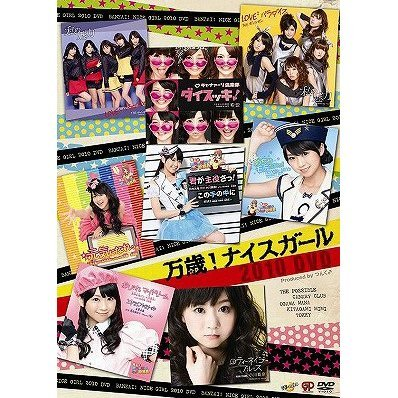 Nice Girl Project! Banzai! Nice Girl 2010 DVD