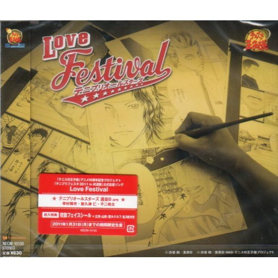 Love Festival (The Prince Of Tennis Character CD) [Limited Pressing Type B]