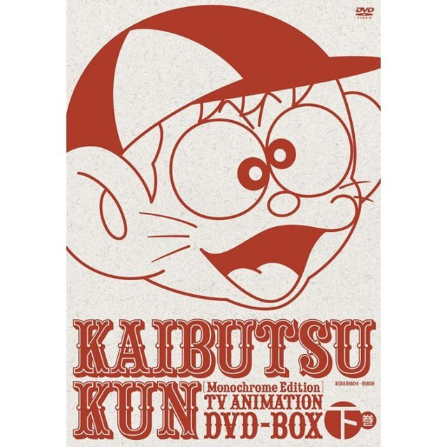 Monochrome Edition Kaibutsu-kun DVD Box Part 2 Of 2 [Limited Edition]