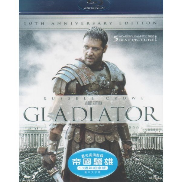 Gladiator [10th Anniversary Edition]