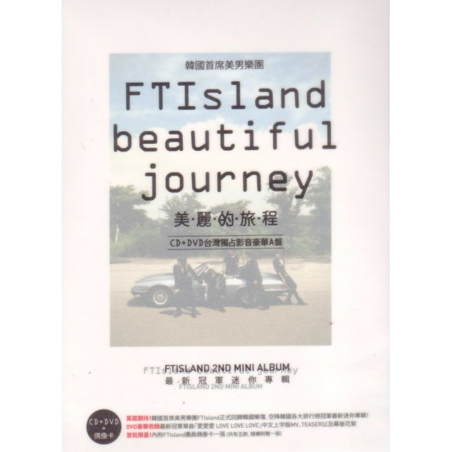 Beautiful Journey [Taiwan Version A CD+DVD]
