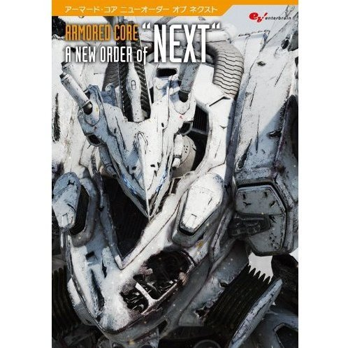 "Armored Core: A New Order of ""NEXT"" Artbook"