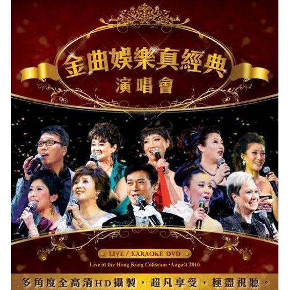 Star Entertainment Concert Karaoke DVD [4DVD]