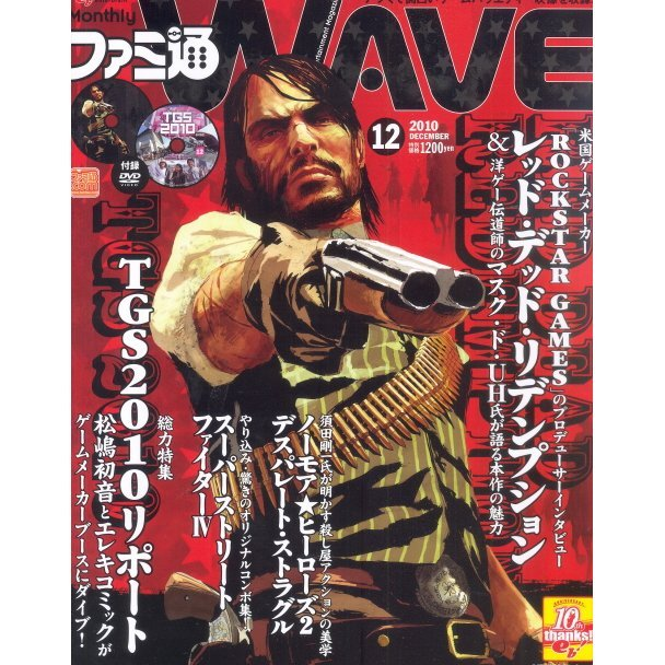 Famitsu Wave DVD [December 2010]