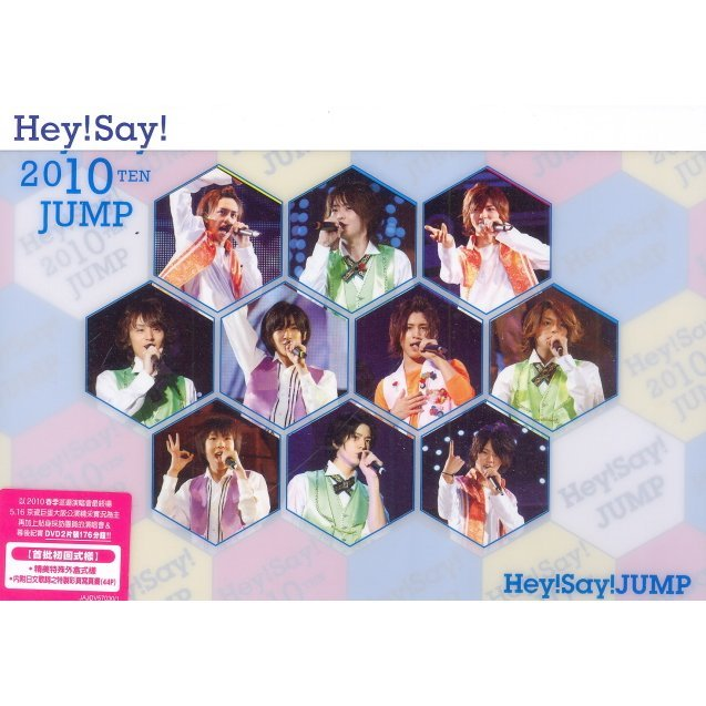Hey! Say! 2010 Ten Jump [First Edition 2DVD]