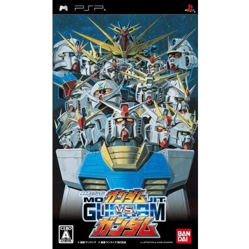 Mobile Suit Gundam: Gundam vs. Gundam (PSP the Best)