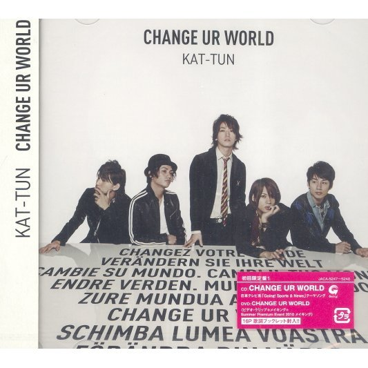 Change Ur World [CD+DVD Limited Edition Type 1]