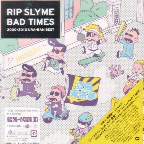 Bad Times [CD+DVD Limited Edition]