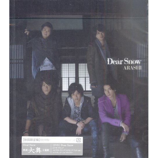 Dear Snow [First Press Limited Edition CD+DVD]