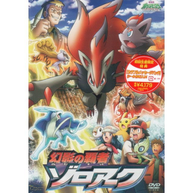 Theatrical Feature Pokemon: Phantom Ruler Zoroark / Pocket Monster Diamond Pearl Genei No Hasha Zoroark - 웹