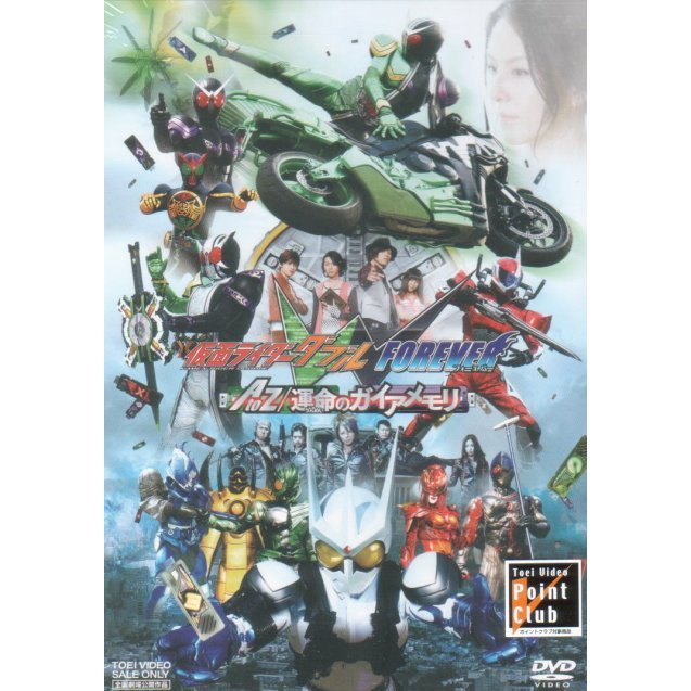 Kamen Rider Double W Forever: A To Z / The Gaia Memories Of Fate