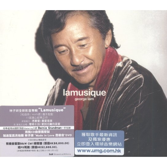 Lamusique [CD+DVD]