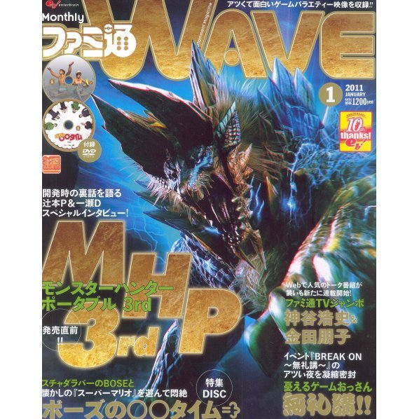 Famitsu Wave DVD [January 2011]