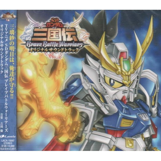 SD Gundam Sangokuden Brave Battle Warriors Original Soundtrack