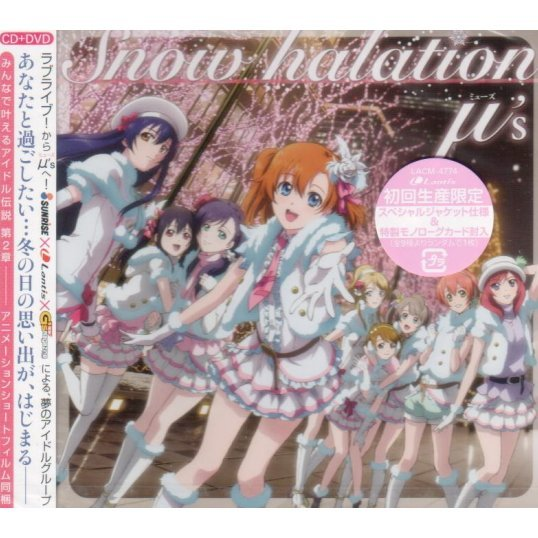 Snow Halation [CD+DVD]