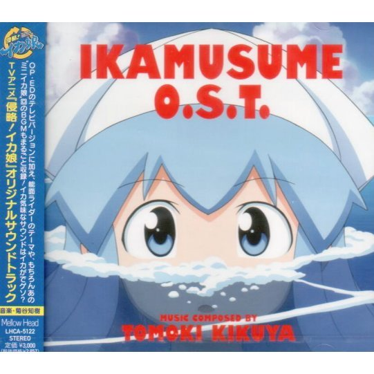 Shinryaku! Ikamusume / The Invader Comes From The Bottom Of The Sea! Original Soundtrack