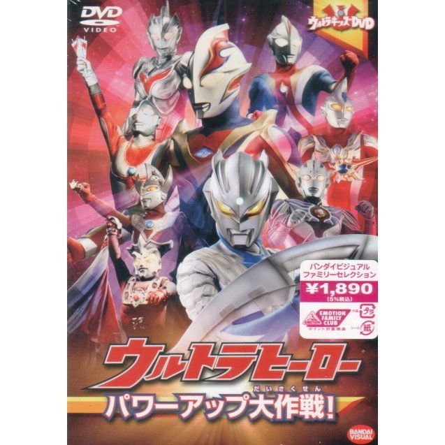Ultra Kids DVD Ultra Hero Power Up Daisakusen!