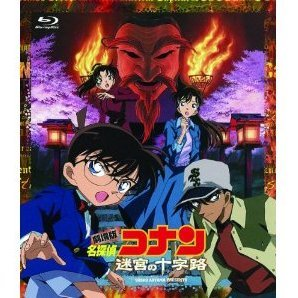 Theatical Detective Conan Case Closed: Crossroad In The Ancient Capital