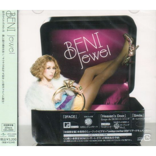 Jewel [CD+DVD Limited Edition]