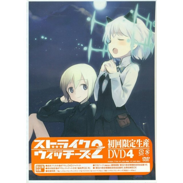 Strike Witches 2 Vol.4 [DVD+CD Limited Edition]