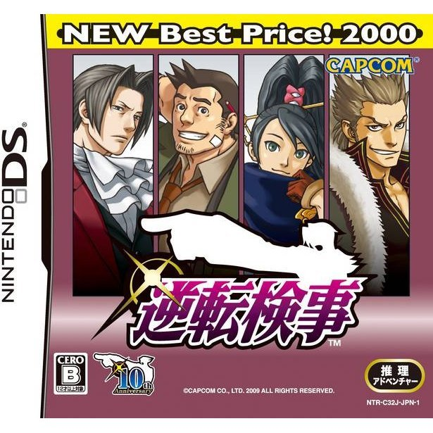 Gyakuten Kenji (NEW Best Price! 2000)