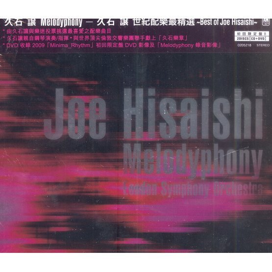 Melodyphony - Best Of Joe Hisaishi [First Press Limited Edition Type B]