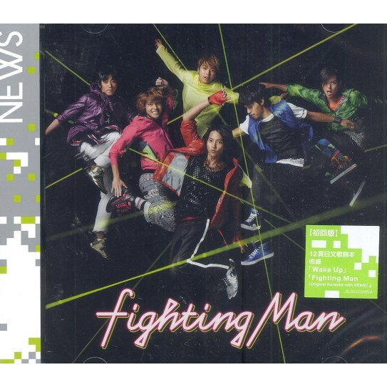 Fighting Man [First Press Limited Edition]