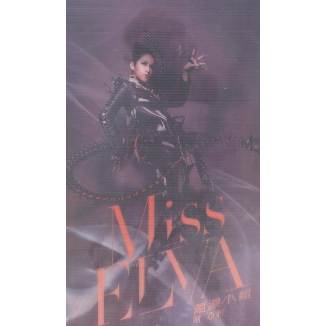 Miss Elva [Commemorate Edition CD+DVD]
