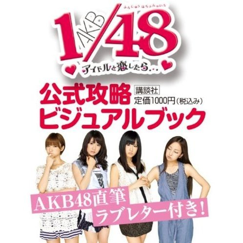 AKB 1/48 Aidoru to koishi tara ... Visual Book