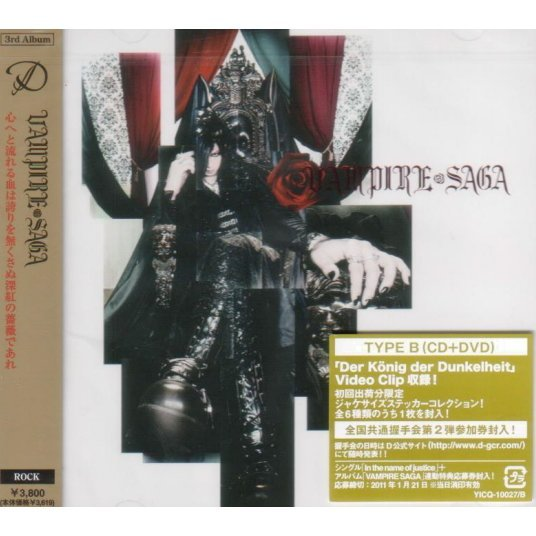 Vampire Saga [CD+DVD Jacket B]