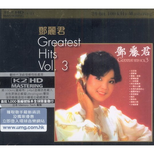 Greatest Hits Vol.3 [K2HD Limited Edition]