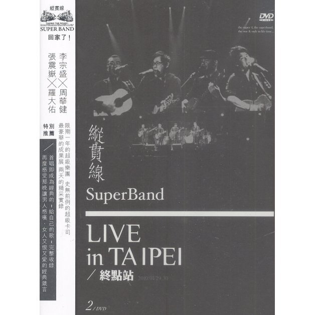 Super Band Live In Taipei: The Final Stop [2DVD]