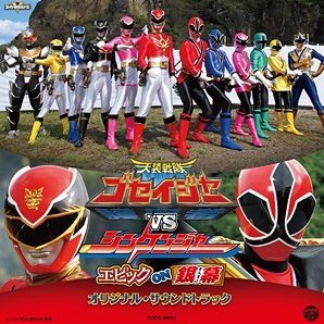 Eiga Tensou Sentai Goseiger Vs Shinkenger Epic On Ginmaku Original Album