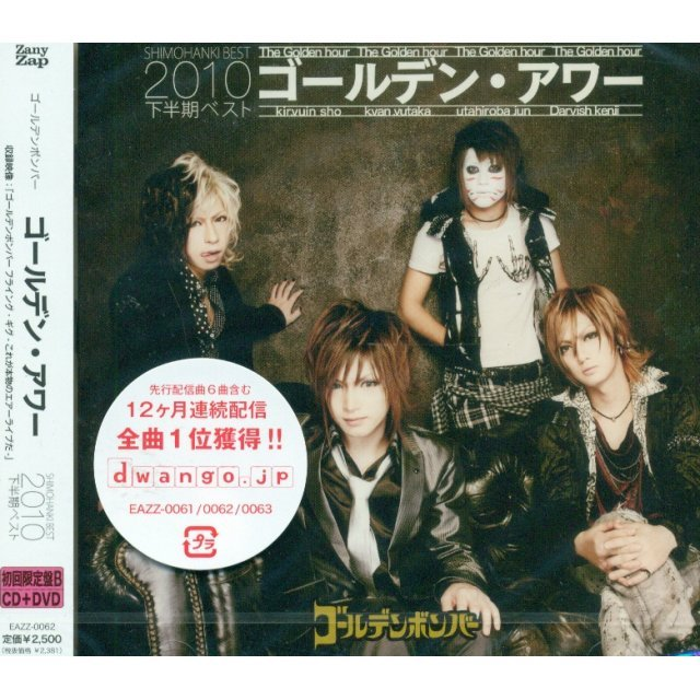 Golden Bomber 2010 [CD+DVD Limited Edition Type B]