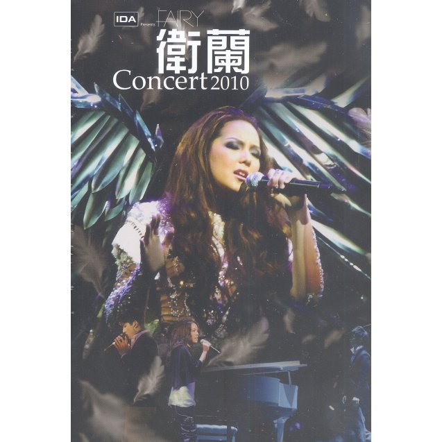 Fairy Concert 2010 [Limited Edition 2DVD+2CD]