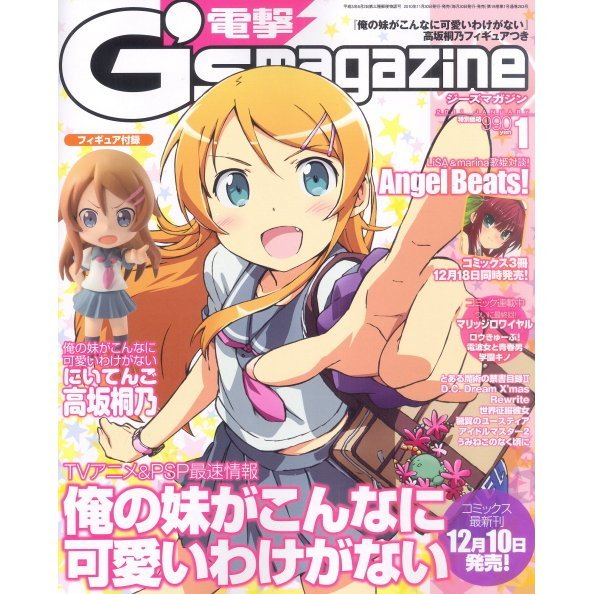 G's Magazine (January Edition)