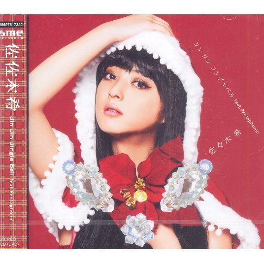 Jin Jin Jingle Bell Feat. Pentaphonic [CD+DVD]