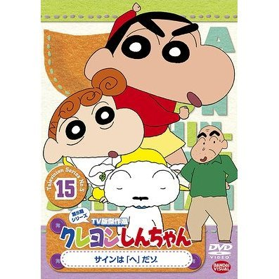 Crayon Shin Chan The TV Series - The 5th Season 15 Sign Wa He Dazo