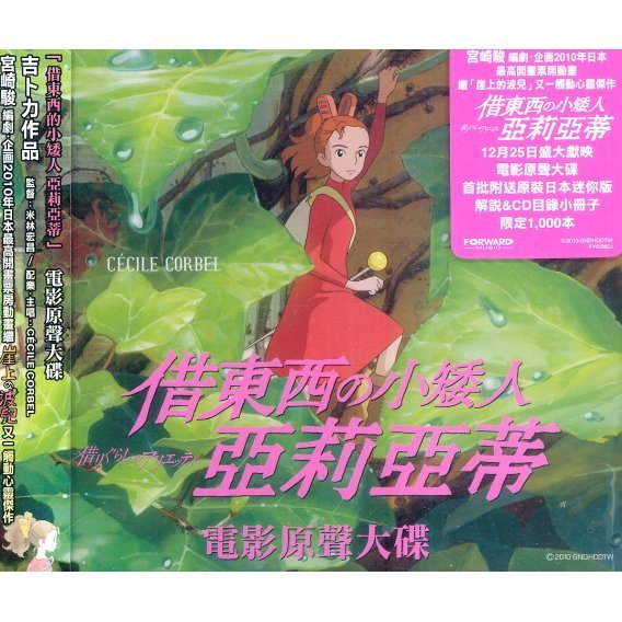 Kari-Gurashi No Arrietty Original Soundtrack [Limited Edition]
