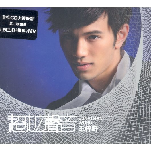 Jonathan Wong Debut Album [2nd Edition CD+DVD]