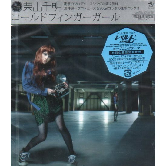 Cold Finger Girl [CD+DVD Limited Edition]