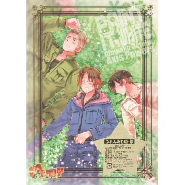 Movie Hetalia Axis Powers Pain It White / Shiroku Nure! Premium Edition Matsuri [Limited Edition]
