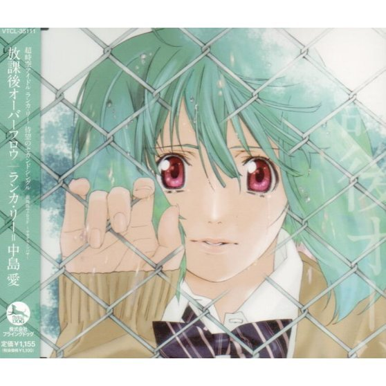 Macross F / Frontier - Sayonara No Tsubasa - Ranka Lee 2nd Single: Hokago Over Flow