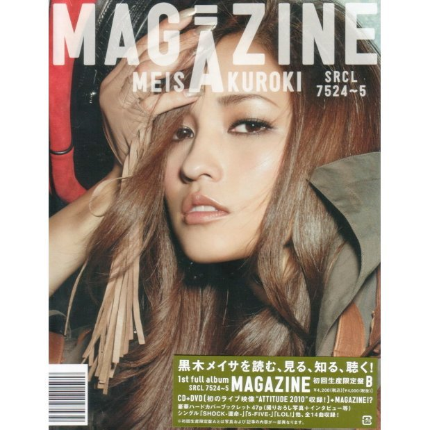 Magazine [CD+DVD Limited Edition Type B]