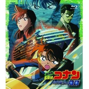 Detective Conan: Strategy Above The Depths / Case Closed: Strategy Above The Depths