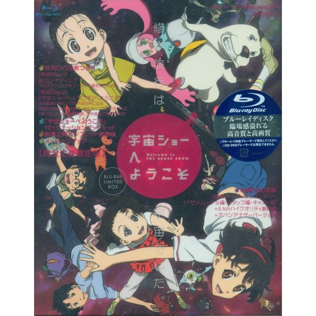 Welcome To The Space Show [Blu-ray+2DVD Limited Edition]